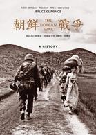 朝鮮戰爭-你以為已經遺忘,其實從不曾了解