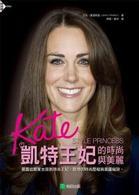 凱特王妃的時尚與美麗KATE STYLE PRINCESS