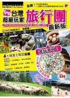 最新版台灣超級玩家旅行團