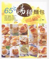 65℃湯種麵包(旗林)