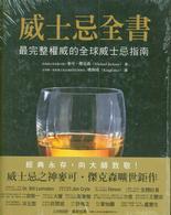 威士忌全書