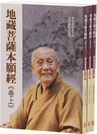 地藏菩薩本願經(上中下+1DVD)