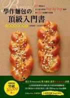 學作麵包的頂級入門書