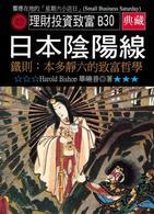 日本陰陽線-鐵則:本多靜六的致富哲學