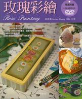 玫瑰彩繪(附DVD)(絕版)