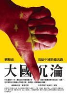 大國沉倫-寫給中國的備忘錄