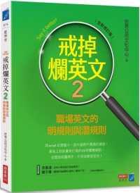 戒掉爛英文2:職場英文的明規則與潛規則