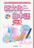 新文化日本語初級III(1練習問題CD)