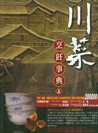 川菜烹飪事典(上)