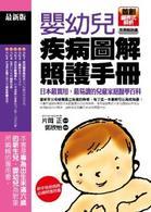 嬰幼兒疾病圖解照護手冊
