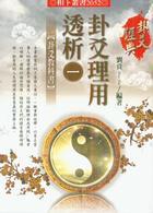 卦爻理用透析(01)卦爻教科書