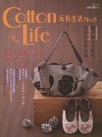 Cotton Life玩布生活no.8