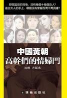 中國黃朝:高幹們的情婦門