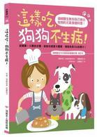 這樣吃,狗狗不生病:須崎醫生教你自己做出