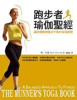 跑步者瑜伽聖經:讓身體變得靈活平衡的瑜伽