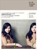 2013唐立淇星座運勢大解析