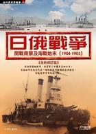 日俄戰爭-開戰背景及海戰始末(全新修訂版)