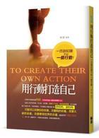 用行動打造自己:一百個知識不如一個行動!