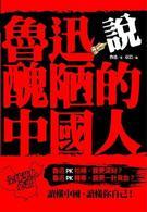 魯迅說醜陋的中國人