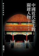 中國近代史上的關鍵人物(下)《新校本》