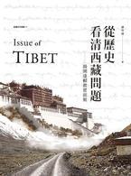 從歷史看清西藏問題-揭開達賴的真實面貌