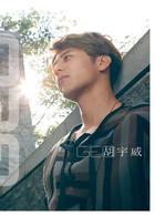 胡宇威‧GEO《同名精裝寫真》