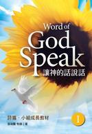讓神的話說話1