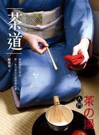 茶道(茶湯入門):跟著做就上手的第一本