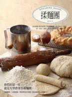 揉麵團:Sammi教你搞懂5種基礎麵團,做出