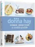 食譜女王唐娜海:如何輕鬆煮-廚房裡的不