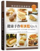 「健康手作輕蛋糕Q&A」周老師的美食教