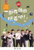 SUPER JUNIOR-M's guest house 一起在韓