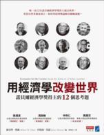 用經濟學改變世界:諾貝爾經濟學獎得主的1