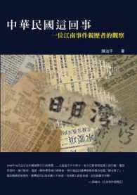 中華民國這回事:一位江南事件親歷者得觀