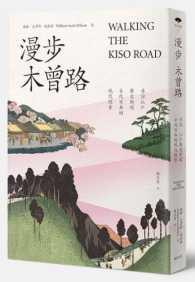 漫步木曾路:尋訪江戶歷史街道古代日本的
