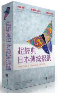 超經典日本傳統摺紙(附120張精美印花紙)
