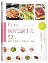 Carol廚房烹調手記-52道年菜、家常菜與美