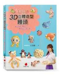 卡哇伊3D立體造型饅頭