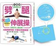 【全圖解】神奇的劈腿伸展操:百萬日本人
