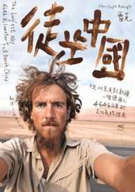 徒步中國:從北京走到新疆一個德國人4646