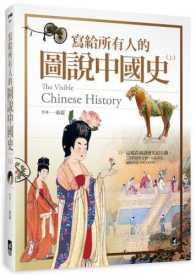 寫給所有人的圖說中國史(上):這樣看圖
