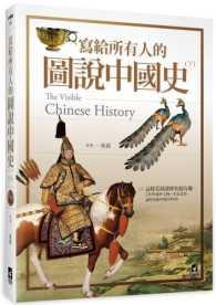 寫給所有人的圖說中國史(下):這樣看圖