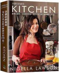奈潔拉的廚房:最棒的食物,出自家的中心
