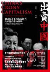出賣中國:權貴資本主義的起源與共產黨政