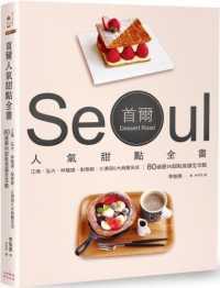 首爾人氣甜點全書:江南.‧弘大.‧林蔭