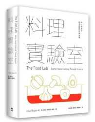 料理實驗室【首版限量精裝】:每一道美味