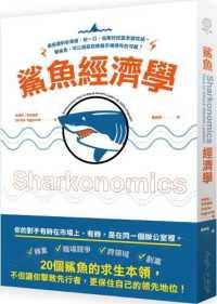 鯊魚經濟學:偷偷潛到你身邊、咬一口,如