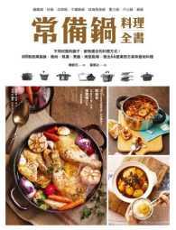 常備鍋料理全書