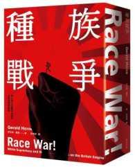 種族戰爭:白人至上主義與日本對大英帝國