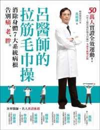 呂醫師的拉筋毛巾操(全新升級增訂版):5